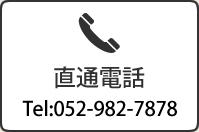 052-982-7878